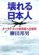 壊れる日本人 ケータイ・ネット依存症への告別(新潮文庫)(文庫)