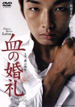 血の婚礼(通常)(DVD)