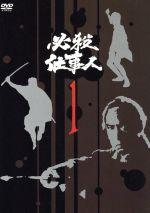 必殺仕事人 VOL.1(通常)(DVD)