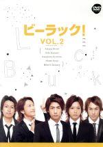 ビーラック! vol.2(通常)(DVD)