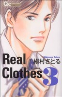 Real Clothes(3)(クイーンズC)(少女コミック)