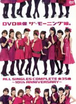 DVD映像 ザ・モーニング娘。ALL SINGLES COMPLETE 全35曲~10th ANNIVERSARY~(通常)(DVD)
