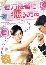 億万長者に恋する方法(通常)(DVD)