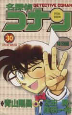 名探偵コナン(特別編)(30)(てんとう虫C)(少年コミック)