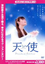 天使(通常)(DVD)