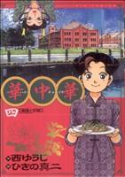 華中華(ハナ・チャイナ)(4)(ビッグC)(大人コミック)