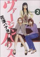 ヴァージンハウス(2)(ビッグC)(大人コミック)