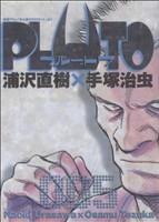 PLUTO(5)(ビッグC)(大人コミック)