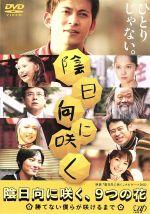 陰日向に咲く、9つの花~勝てない僕らが咲けるまで~(通常)(DVD)