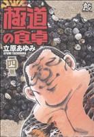 極道の食卓(4)(プレイCシリーズ)(大人コミック)