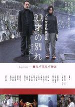 22才の別れ Lycoris葉見ず花見ず物語 特別版(通常)(DVD)