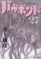 バガボンド(27)(モーニングKC)(大人コミック)