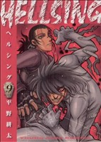 HELLSING(ヘルシング)(9)(ヤングキングC)(大人コミック)