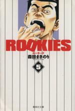 ROOKIES(文庫版)(5)(集英社C文庫)(大人コミック)