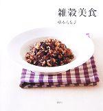 雑穀美食(講談社のお料理BOOK)(単行本)