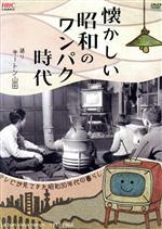 懐かしい昭和のワンパク時代(通常)(DVD)