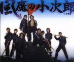 風魔の小次郎 音楽集(初回生産限定盤)(DVD付)(DVD1枚付)(通常)(CDA)