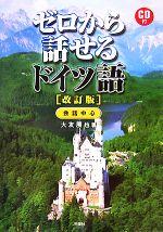 ゼロから話せるドイツ語 会話中心(CD1枚付)(単行本)