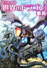 よくわかる「世界のドラゴン」事典 サラマンダー、応龍から、ナーガ、八岐大蛇まで(廣済堂文庫)(文庫)