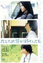 たとえ世界が終わっても cycle soul apartment スペシャル・エディション(通常)(DVD)