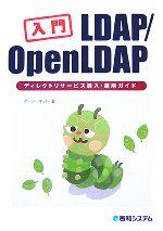 入門 LDAP/OpenLDAP ディレクトリサービス導入・運用ガイド(単行本)