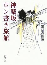 神楽坂ホン書き旅館(新潮文庫)(文庫)