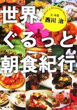 世界ぐるっと朝食紀行(新潮文庫)(文庫)