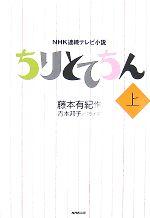 NHK連続テレビ小説 ちりとてちん(上)(単行本)