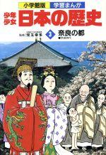少年少女日本の歴史 奈良の都 奈良時代(小学館版 学習まんが)(3)(児童書)