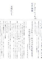 ヨーガンレールの社員食堂(単行本)