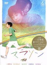 マラソン(通常)(DVD)
