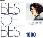 BEST OF BEST 1000 大黒摩季(通常)(CDA)