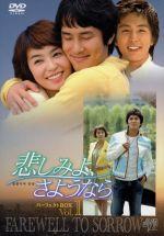 悲しみよ、さようなら パーフェクトBOX Vol.1(通常)(DVD)