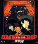 COWBOY BEBOP 天国の扉(Blu-ray Disc)(BLU-RAY DISC)(DVD)