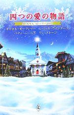 クリスマス・ストーリー2007 四つの愛の物語(新書)
