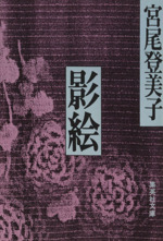 影絵(集英社文庫)(文庫)