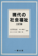 現代の社会福祉 三訂版(単行本)