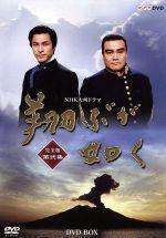 NHK大河ドラマ 翔ぶが如く 完全版 第弐集(通常)(DVD)