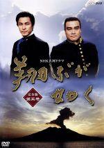 NHK大河ドラマ 翔ぶが如く 完全版 第五巻(通常)(DVD)