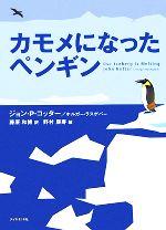 カモメになったペンギン(単行本)