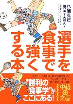 選手を食事で強くする本(中経の文庫)(文庫)