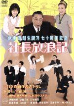 伊東四郎生誕?!七十周年記念「社長放浪記」(通常)(DVD)