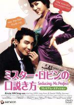 ミスター・ロビンの口説き方 プレミアム・エディション(通常)(DVD)