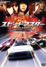 スピードマスター プレミアム・エディション(通常)(DVD)