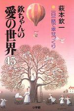 欽ちゃんの愛の世界45(単行本)
