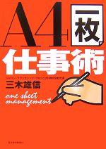 「A4一枚」仕事術(単行本)