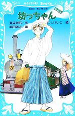 坊っちゃん(講談社青い鳥文庫)(児童書)