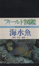 海水魚(単行本)