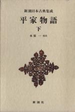 平家物語 新潮日本古典集成(新潮日本古典集成)(下)(単行本)