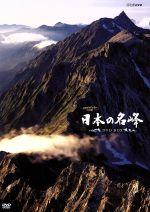 ハイビジョン特集 日本の名峰 DVD-BOX(通常)(DVD)